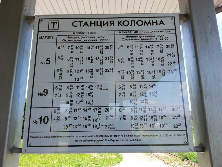 полуприцепы, расписание автобусов голутвин луховицы 2016 обладает